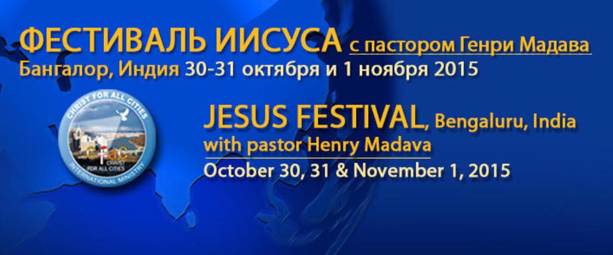 Jesus Festival in India (Bangalore) Oct 30 - Nov 1, 2015