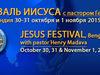 Фестиваль Иисуса в Индии (Бангалор)