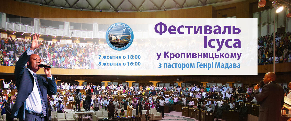 Фестиваль Ісуса в Кропивницькому ( Україна)
