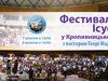 Фестиваль Иисуса в г. Кропивницкий (Украина)