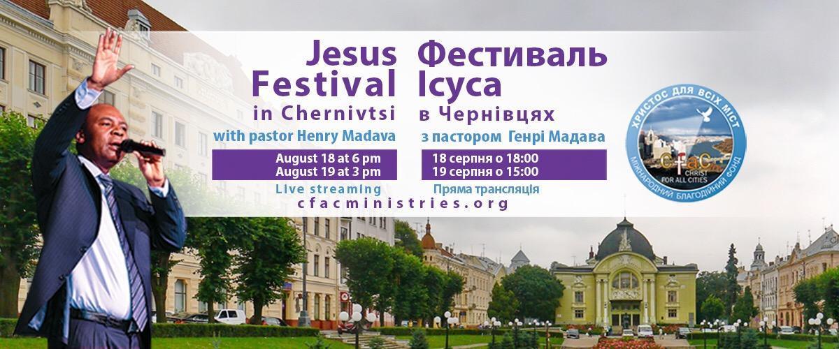 Фестиваль Иисуса в г. Черновцы (Украина)