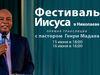 Фестиваль Иисуса в г. Николаев (Украина)