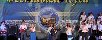 Фестиваль Иисуса в Чернигове