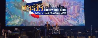 Conference «Glory Filled Thailand»
